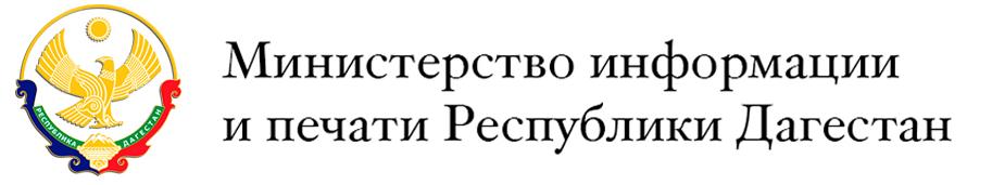 Министерство Информации и Печати Республики Дагестан
